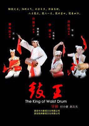 The King of Waist Drum movie Poster, 2010 Chinese film