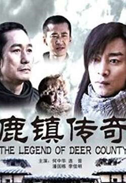 The Legend of Deer County movie poster, 2010 Chinese film