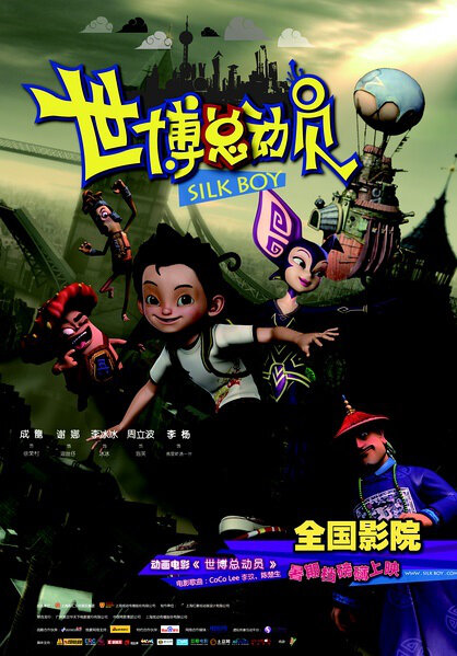 The Legend of Silk Boy Movie Poster, 2010 Chinese film