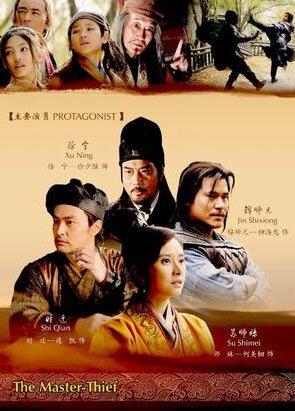 The Master Thief movie poster, 2010 Chinese Martial arts movie