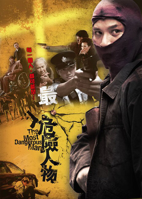 The Most Dangerous Man Movie Poster, 2010 Chinese film