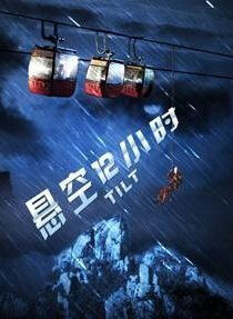 Tilt movie poster, 2010 Chinese film
