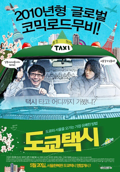 Tokyo Taxi Movie Poster, 2010, Film
