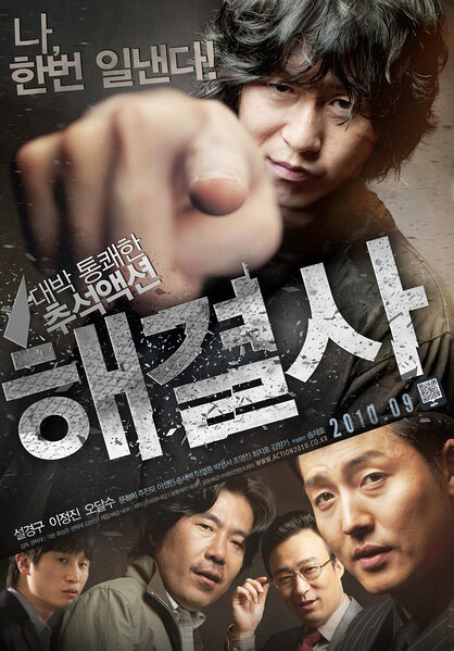 Troubleshooter Movie Poster, 2010, Film