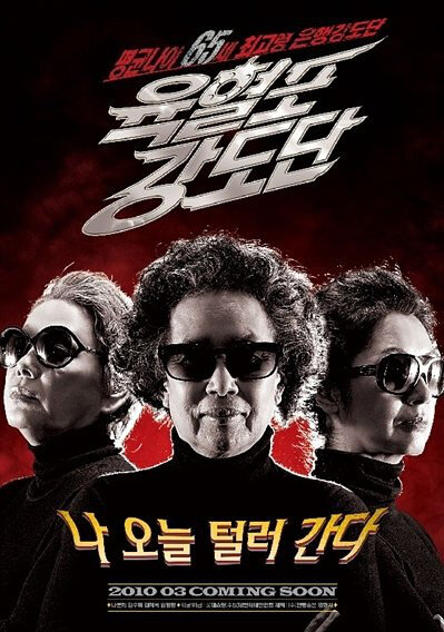 Twilight Gangsters Movie Poster, 2010, Film