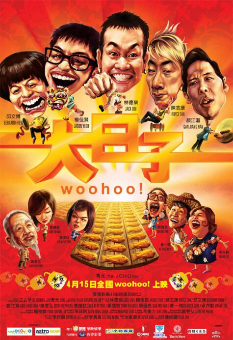 Woohoo! Movie Poster, 2010, Film