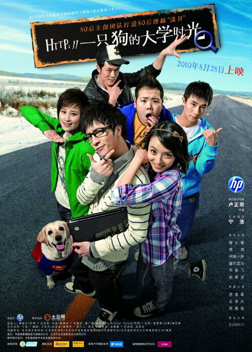 A Dog's University Time Movie Poster, 2010 Chinese film