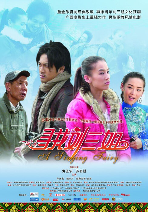 A Singing Fairy Movie Poster, Che Yongli