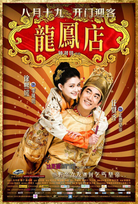 Adventure of the King Movie Poster, 2010, Actress: Barbie Hsu Hsi Yuan, Hong Kong Film