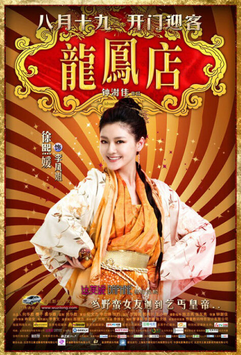 Barbie Hsu Hsi Yuan, Adventure of the King Movie Poster, 2010, Hot Picture, Hong Kong Film