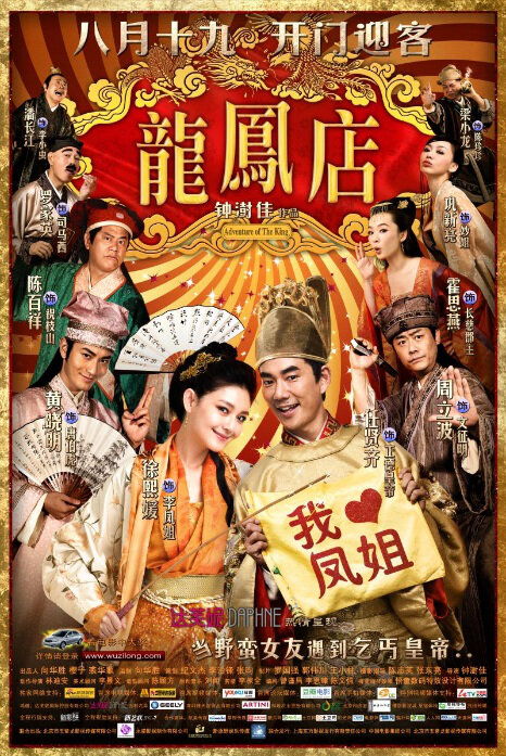 Adventure of the King Movie Poster, 2010, Actor: Huang Xiaoming, Hong Kong Film
