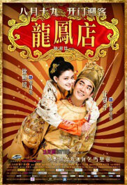 Adventure of the King Movie Poster, 2010, Chinese Comedy Movie