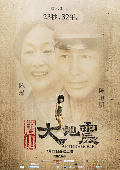 Aftershock Movie Poster, 2010, Actor: Chen Daoming, Chinese Film