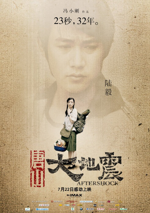 Aftershock Movie Poster, 2010, Actor: Lu Yi, Chinese Film