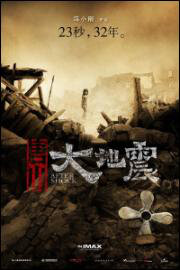 Aftershock Movie Poster, 2010, Best Chinese Drama Movie
