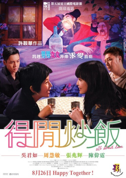 All About Love Movie Poster, 2010, Actress: Vivian Chow, Hong Kong Film