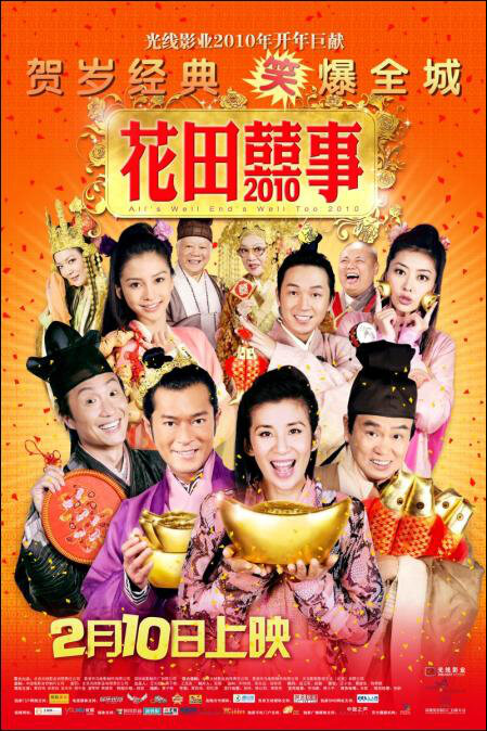 All's Well, Ends Well 2010 Movie Poster, Actress: Sandra Ng Kwan-Yue, Hong Kong Film