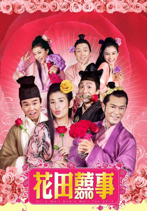 All's Well, Ends Well 2010 Movie Poster, Actress: Angela Baby Yang, Hong Kong Film