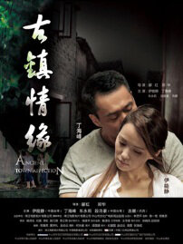Ancient Town Affection Movie Poster