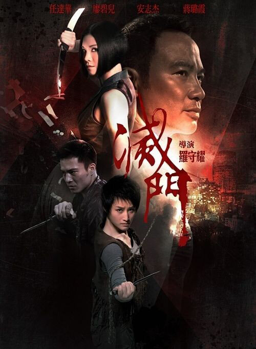 Bad Blood Movie Poster, 2010, Jiang Luxia