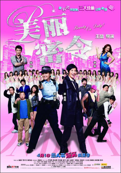 Beauty on Duty Movie Poster, 2010, Cheung Tat-Ming
