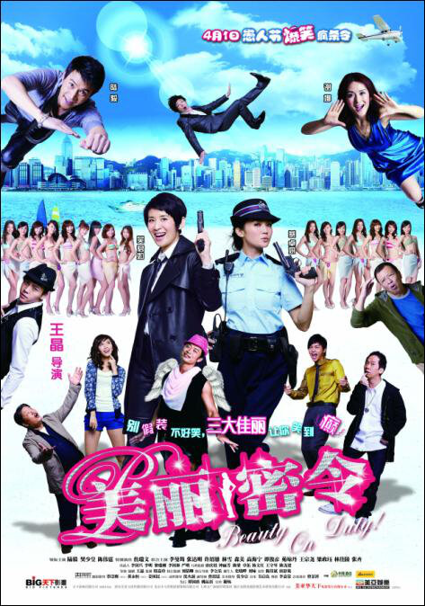 Beauty on Duty Movie Poster, 2010, Actor: Benz Hui Shiu-Hung, Hong Kong Film