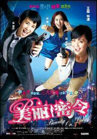 Beauty on Duty Movie Poster, 2010, Charlene Choi, Hong Kong Film