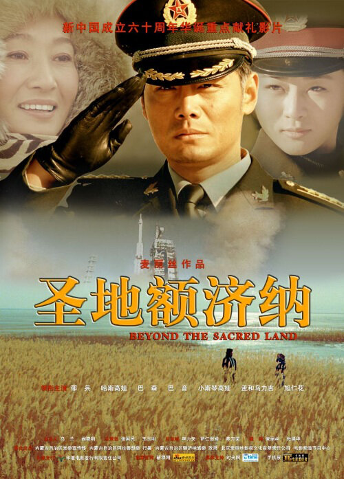 Beyond the Sacred Land Movie Poster, 2010