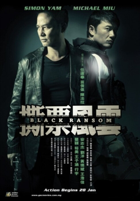Black Ransom Movie Poster, 2010