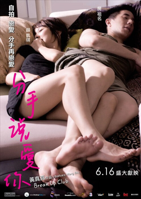 Break Up Club Movie Poster, 2010, Actor: Jaycee Chan Jo-Ming, Hong Kong Film