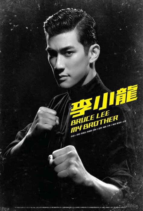 Bruce Lee My Brother Movie Poster, 2010, Actor: Aarif Lee, Hong Kong Film