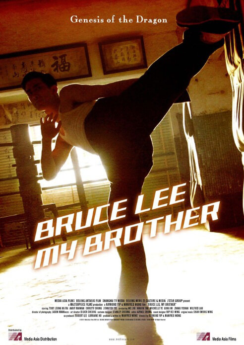 Bruce Lee My Brother Movie Poster, 2010