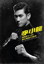 Bruce Lee My Brother Movie Poster, 2010, Chinese Movie