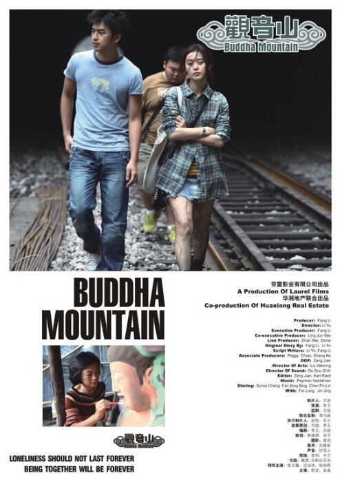 Buddha Mountain Movie Poster, 2010, Wilson Chen