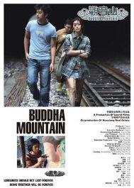 Buddha Mountain Movie Poster, 2010 chinese film
