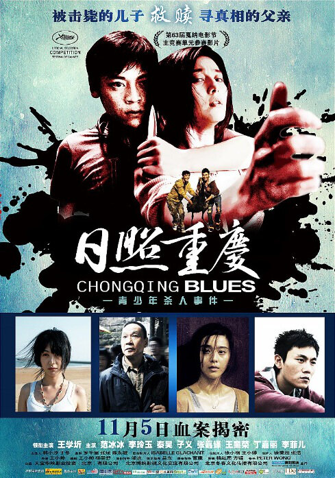 Chongqing Blues Movie Poster, 2010, Actress: Fan Bingbing, Chinese Film
