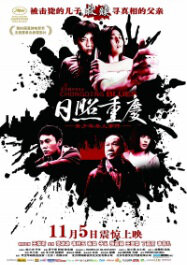 Chongqing Blues Movie Poster, 2010