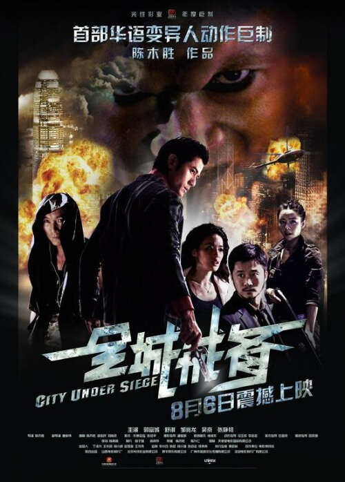 City Under Siege Movie Poster, 2010, Actress: Shu Qi, Hong Kong Film