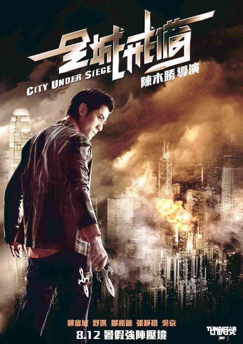 City Under Siege Movie Poster, 2010, Aaron Kwok