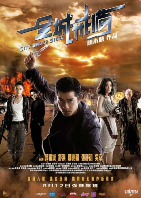City Under Siege Movie Poster, 2010, Actor: Collin Chou, Hong Kong Film