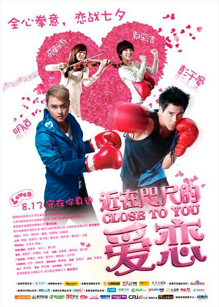 Close to You Movie Poster, 2010, Taiwan Film, Eddie Peng, Amber Kuo, Ming Dao