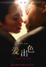 Color Me Love Movie Poster, 2010, Chinese Movie