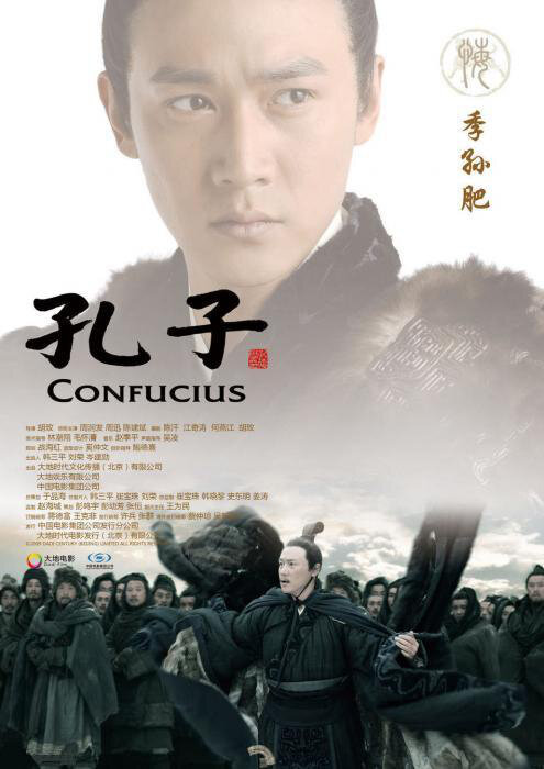 Confucius Movie Poster, 2010, Actor: Lu Yi, Chinese Film