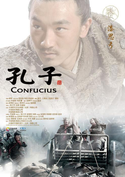 Confucius Movie Poster, 2010, Actor: Liu Fengchao, Chinese Film