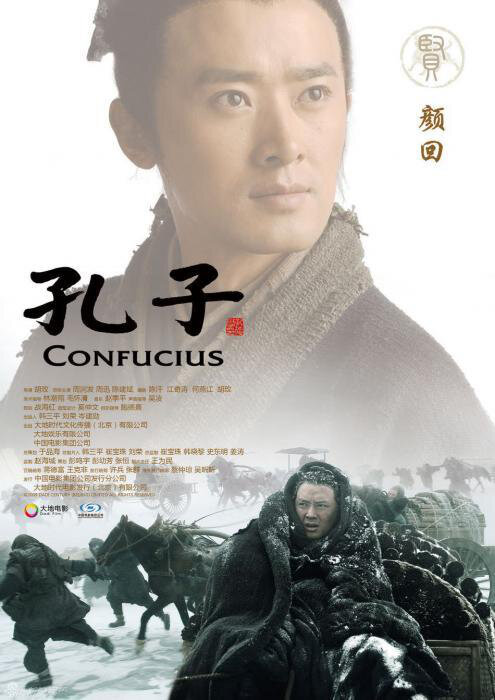Confucius Movie poster, 2010, Actor: Ren Quan, Chinese Film
