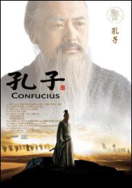 Confucius Movie Poster, 2010