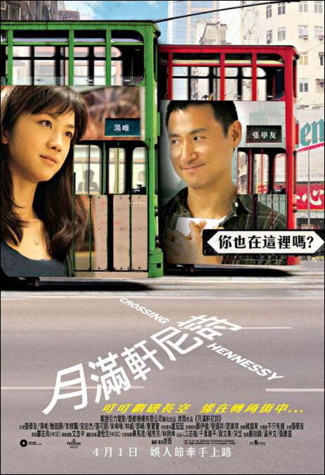 Crossing Hennessy Movie Poster, 2010,  Jacky Cheung, Tang Wei