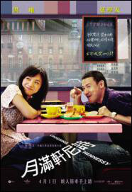 Crossing Hennessy Movie Poster, 2010, Hong Kong Film