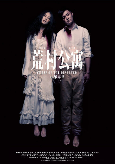 Curse of the Deserted Movie Poster, 2010, Shawn Yue