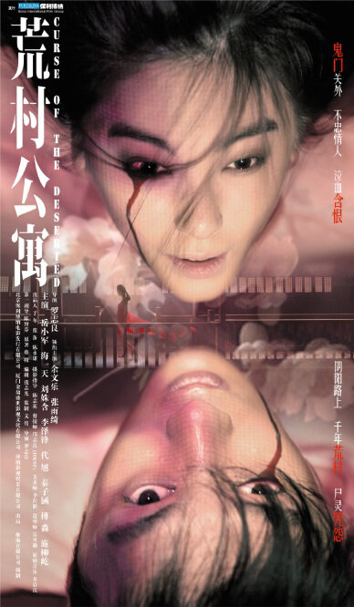 Curse of the Deserted Movie Poster, 2010, Actor: Shawn Yue Man-Lok, Chinese Film